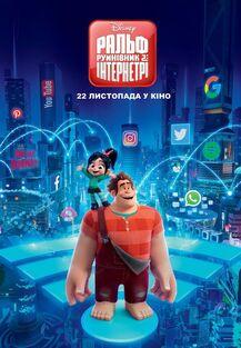 Disney's Ralph Breaks the Internet Ukrainian Poster 3.jpeg