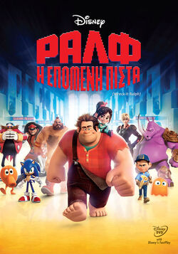 Wreck-It Ralph Greece.jpg