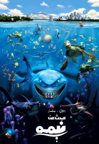 Finding Nemo - البحث عن نيمو.png