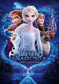 Frozen II - Залеђено Краљевство II.jpg