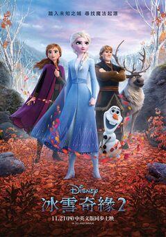 Frozen II - 冰雪奇緣 2.jpg