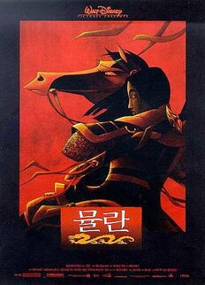 Disney's Mulan Korean Poster.jpg