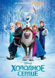 Frozen-russian.jpeg