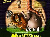 Madagascar (2005 film)