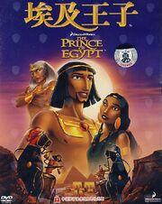埃及王子.jpg