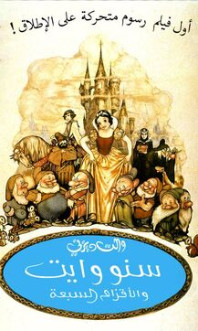 Snow White And The Seven Dwarfs - سنو وايت والأقزام السبعة.jpg
