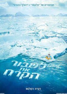Frozen-hebrew-3.jpg