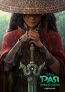Disney's Raya and the Last Dragon Ukrainian Teaser Poster