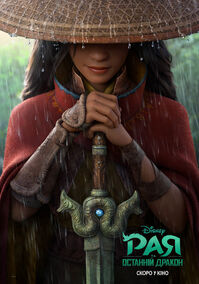 Disney's Raya and the Last Dragon Ukrainian Teaser Poster.jpg
