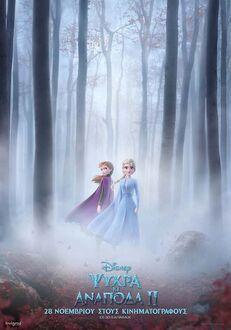 Frozen 2 - Ψυχρά κι Ανάποδα 2.jpg