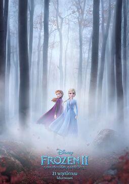 Frozen II ผจญภัยแดนคำสาปราชินีหิมะ.jpg
