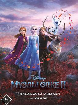 Frozen II - Мұзды өлке II.jpg