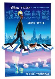 Pixar's Soul Taiwanese Mandarin Poster.jpg