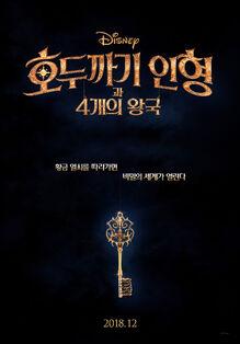 Disney's The Nutcracker and the Four Realms Korean Teaser Poster.jpeg
