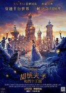 Disney's The Nutcracker and the Four Realms Chinese Poster 2