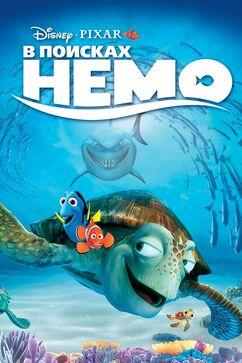 Finding Nemo - В поисках Немо.jpg