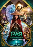 Disney's Raya and the Last Dragon Ukrainian Poster 2
