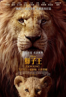 Disney's The Lion King 2019 Taiwanese Mandarin Poster.jpeg