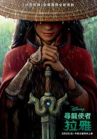Disney's Raya and the Last Dragon Taiwanese Mandarin Teaser Poster.jpg