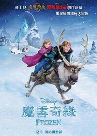 Frozen-cantonese-2.jpg
