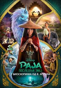 Disney's Raya and the Last Dragon Serbian Poster.jpg