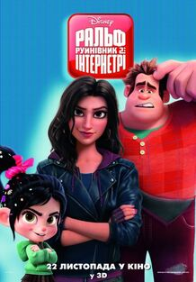 Disney's Ralph Breaks the Internet Ukrainian Poster 4.jpeg