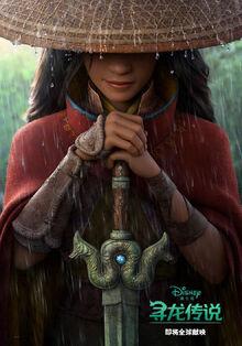Disney's Raya and the Last Dragon Standard Mandarin Teaser Poster.jpg