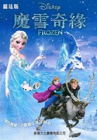 Frozen-cantonese-1.jpg