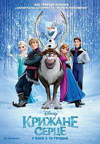Frozen Ukrainian Poster 1.jpg