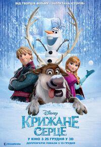 Frozen Ukrainian Poster 2.jpg