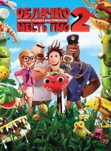 Cloudy with a Chance of Meatballs 2 Russia.jpg