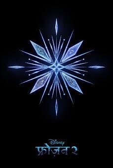 Frozen 2 - फ्रोज़न २.jpg