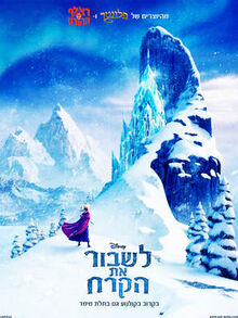 Frozen-hebrew-1.jpg