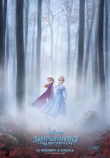 Frozen 2 - Замръзналото Kралство II.jpg
