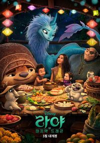 Disney's Raya and the Last Dragon Korean Poster 2.jpg