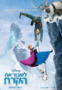 Frozen-hebrew-2.jpg