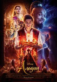 Disney's Aladdin 2019 Serbian Poster.jpeg