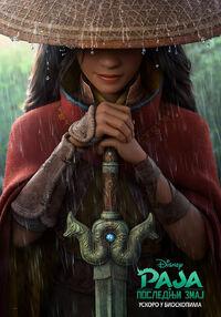 Disney's Raya and the Last Dragon Serbian Teaser Poster.jpg