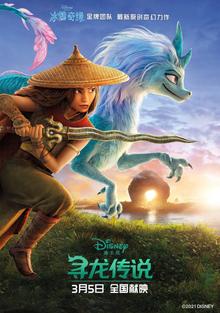 Disney's Raya and the Last Dragon Standard Mandarin Poster 2.png