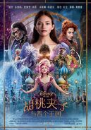 Disney's The Nutcracker and the Four Realms Chinese Poster