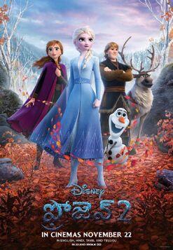 Frozen 2 - ఫ్రోజెన్ 2.jpg
