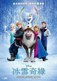 Frozen Taiwanese Mandarin Poster.jpg