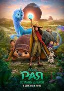 Disney's Raya and the Last Dragon Ukrainian Poster 4