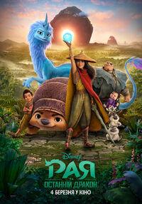 Disney's Raya and the Last Dragon Ukrainian Poster 4.jpg