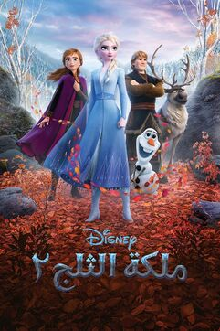 Frozen 2 - ملكة الثلج ۲.jpg