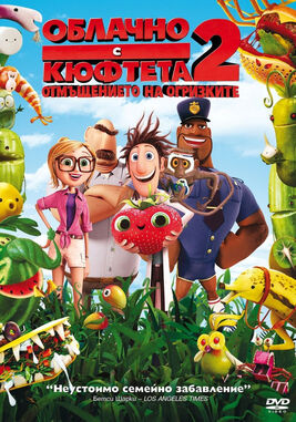 Cloudy with a Chance of Meatballs 2 - Облачно, с кюфтета 2.jpg
