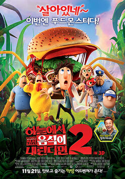 Cloudy with a Chance of Meatballs 2 - 하늘에서 음식이 내린다면 2.jpg