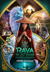 Disney's Raya and the Last Dragon Thai Poster.jpg