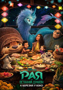 Disney's Raya and the Last Dragon Ukrainian Poster 5