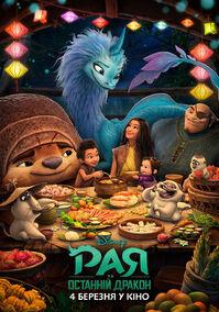 Disney's Raya and the Last Dragon Ukrainian Poster 5.jpg